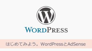 はじめてみよう。WordPressとAdSense