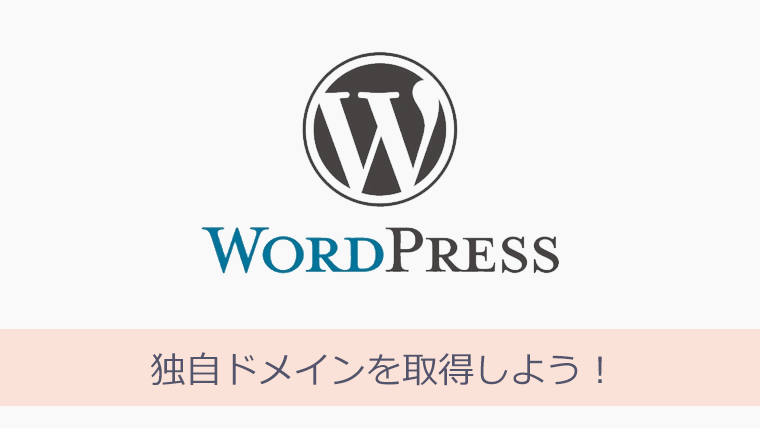 WordPressとAdSense 独自ドメインを取得しよう!