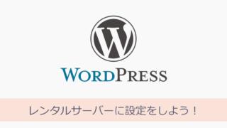 WordPressとAdSense レンタルサーバーに設定をしよう!