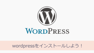 WordPressとAdSense WordPressインストールしよう!