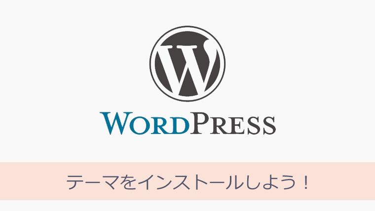 WordPressとAdSense テーマをインストールしよう!