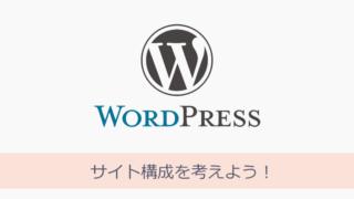 WordPressとAdSense サイト構成を考えよう!