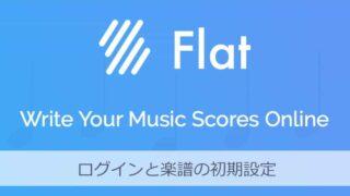 楽譜作成アプリFlat ログインと楽譜の初期設定