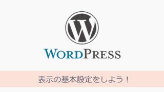 WordPressとAdSense 表示の基本設定をしよう!