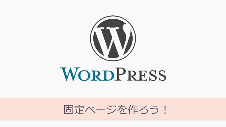 WordPressとAdSense 固定ページを作ろう!