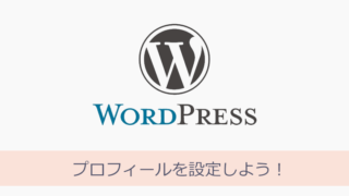 WordPressとAdSense プロフィールを設定しよう!