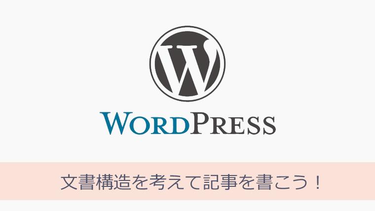 WordPressとAdSense 文書構造を考えて記事を書こう!