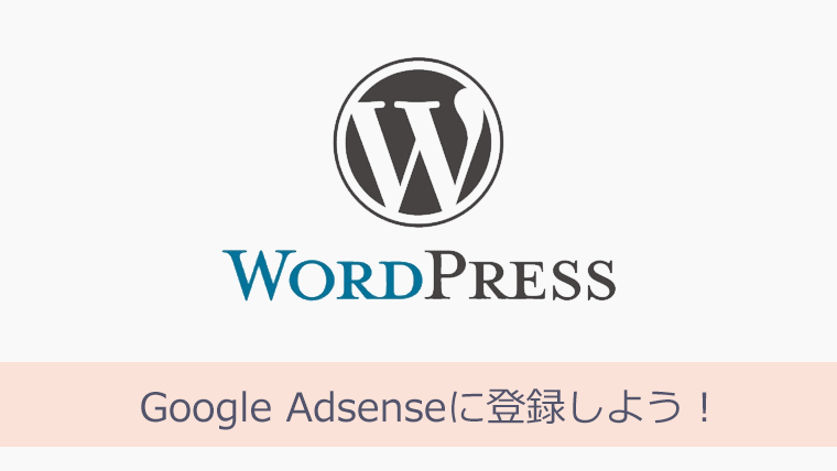 WordPressとAdSense Adsenseに登録しよう!