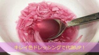 【簡単料理】キレイ色ドレッシングで代謝アップ