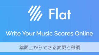 楽譜作成アプリFlat 譜面上からできる変更と移調