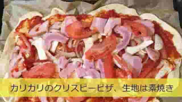 【簡単料理】カリカリのクリスピーピザ