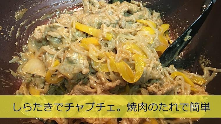 【簡単料理】しらたきでチャプチェ。焼肉のたれで