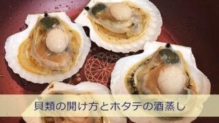 【簡単料理】貝類の開け方とホタテの酒蒸し