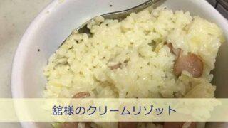 【簡単料理】舘様のクリームリゾット