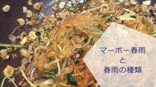 【簡単料理】マーボー春雨と春雨の種類