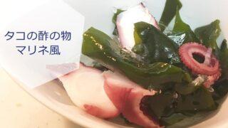 【簡単料理】タコの酢の物マリネ風