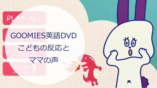 【幼児教材】GOOMIES英語DVD、まねて覚える2歳児の反応とママの感想を詳しく。