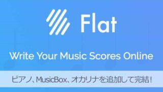 楽譜作成アプリFlat ピアノ、MusicBox、オカリナを追加して完結!