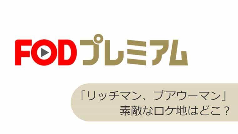 【FOD】「リッチマン、プアウーマン」素敵なロケ地はどこ?