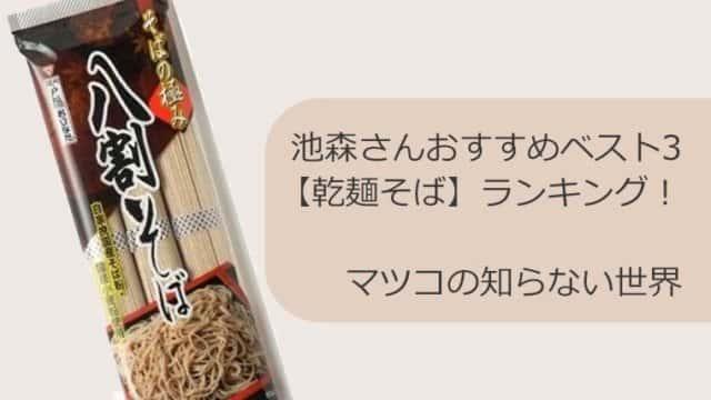 池森さんおすすめベスト3【乾麺そば】ランキング!マツコの知らない世界