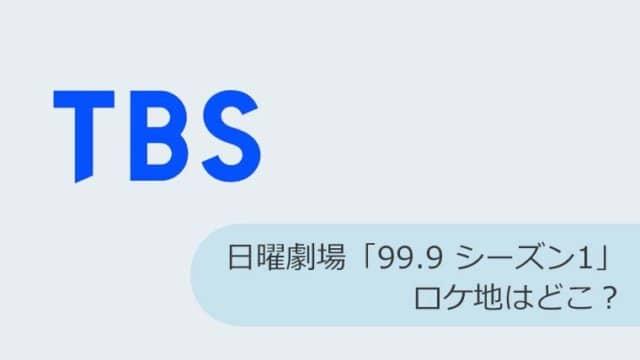 【TBS】日曜劇場「99.9 シーズン1」ロケ地はどこ?