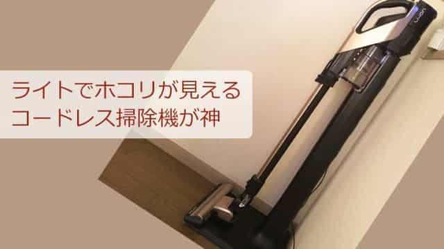 【2020版】コードレス掃除機は「ヘッドが光る」が正義だった。PV-BH900G動画あり。