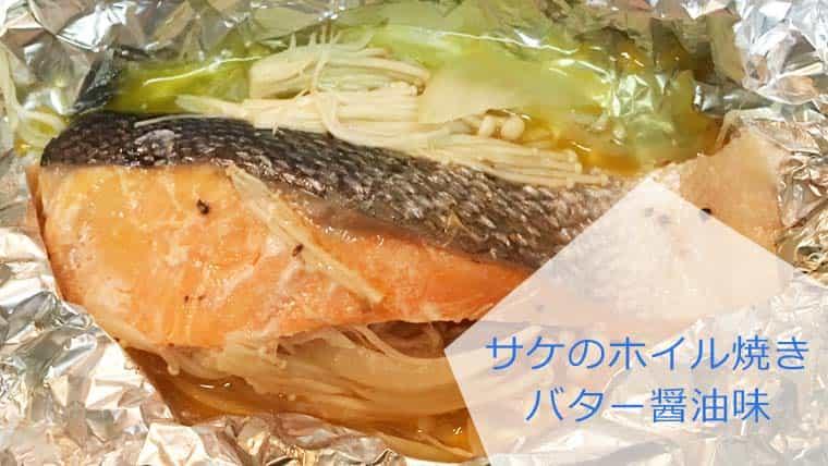 【簡単料理】サケのホイル焼き。お子さまも食べやすいバター醤油味!アレンジでちゃんちゃん焼きにも