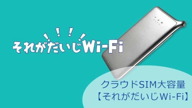 クラウドSIM大容量【それがだいじWi-Fi】お手軽、つながる、リーズナブル。