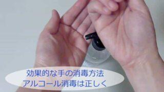 【アルコール消毒】効果的な手の消毒。マスクの扱い方も。専門看護師さんに教わりました。