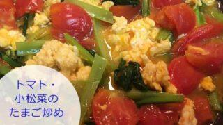 【簡単料理】鮮やか3色!トマト・小松菜のたまご炒め