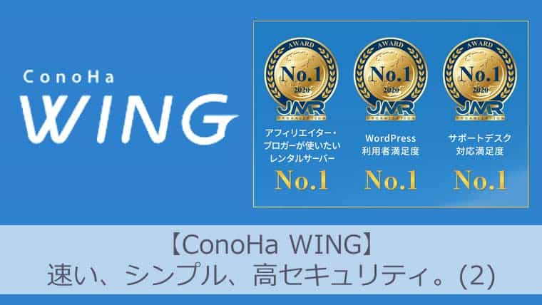 【ConoHa WING】速い、シンプル、高セキュリティ。ロリポップから「かんたん移行」してみた。(2)