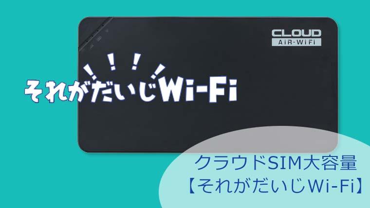 クラウドSIM大容量【それがだいじWi-Fi】