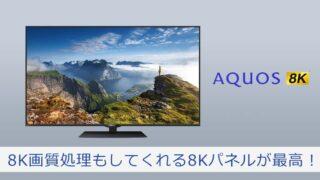 【2020版】AQUOS 8T-C60BW1、8K画質処理もしてくれる8Kパネルが最高!