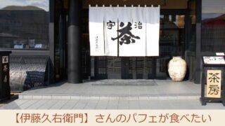 抹茶スイーツ【伊藤久右衛門】さんのパフェが食べたい!お取り寄せはどんなのがある?