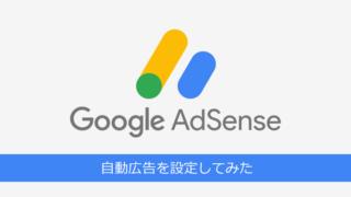 【アドセンス】最近の自動広告はどうなの?設置したらクリック率少し増加。