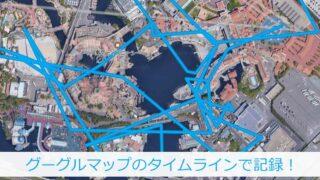 【Googleマップ】タイムラインを記録する5つのステップ!