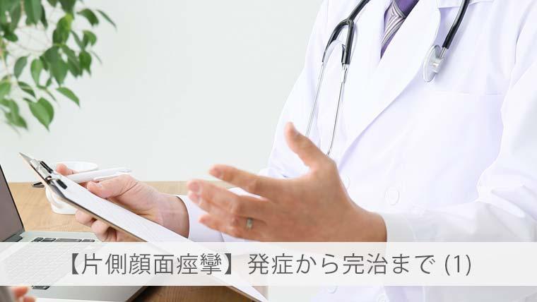 【片側顔面痙攣】発症から完治まで(1)