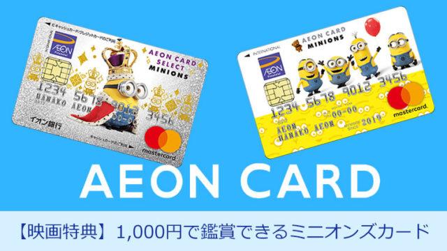 【映画を1000円で】見よう!イオンシネマ限定、年会費無料のミニオンカード特典がすごい!