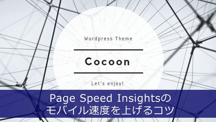 【Cocoon】アドセンス設定をしていてもPage Speed Insightsのモバイル速度を上げるコツ