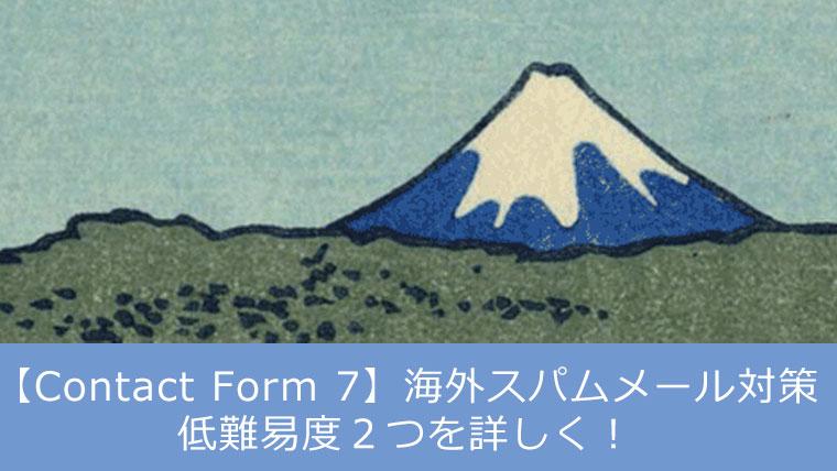 【Contact Form 7】海外スパムメール対策。プラグイン不要、低難易度の2つの方法を詳しく!